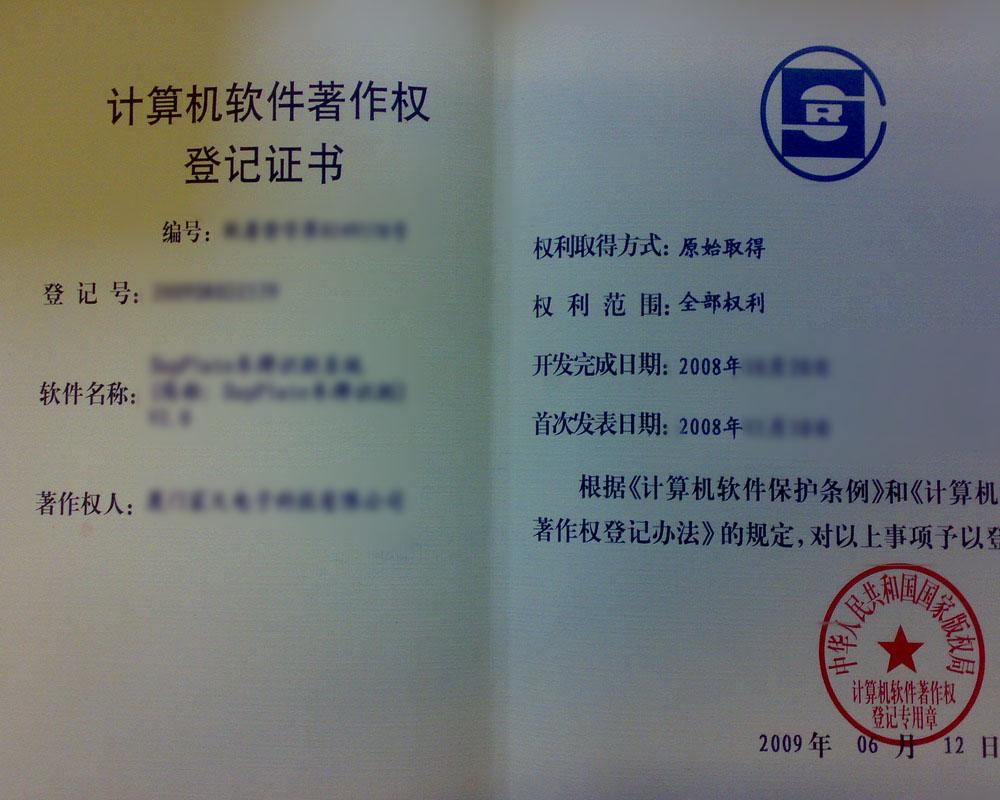 三雷科技计算机软件著作权证书案例